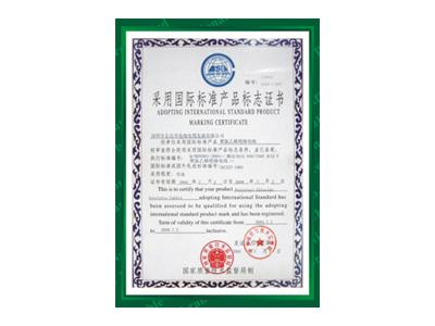国际准证书